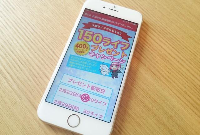 400万DL記念!話題のマンガアプリ『マンガワン』が150話無料で読めるライフをプレゼント!