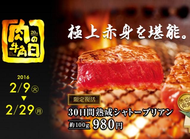 牛角20周年目の大キャンペーン!【肉(29)の日】から【肉(29)の日】まで開催中!