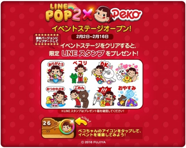 【期間限定】世界累計1,200万ダウンロード突破!6角形パズルゲーム「LINE POP2」が不二家の「ペコちゃん」とコラボレーション!
