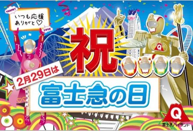 【4年に1度】2月29日は富士急の日!富士急ハイランドが入園無料&フリーパス2,290円に!